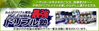 わんぱくドリブル軍団JSC CHIBAの最強ドリブル塾 ~子供のドリブルスキルを楽しみながら上達させる方法~