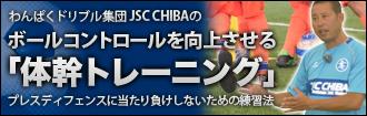 『わんぱくドリブル軍団JSC CHIBAのボールコントロールを向上させる体幹トレーニング』~プレスディフェンスに当たり負けしないための練習法~
